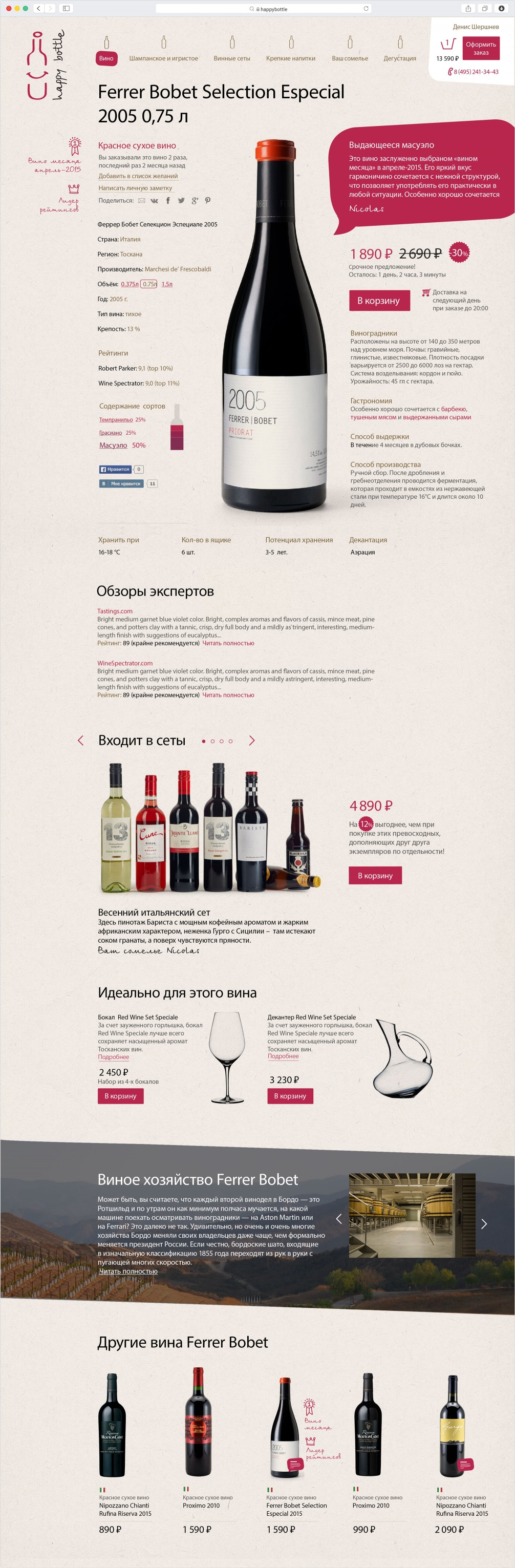 Wine page